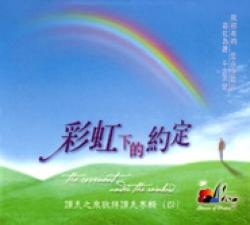 第四輯-彩虹下的約定