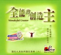 第六輯-全能的創造主-CD