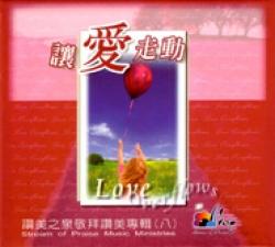 第八輯-讓愛走動-CD