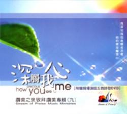 第九輯-深觸我心-CD