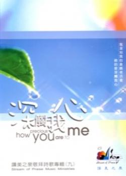 第九輯-深觸我心-詩歌本