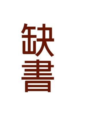 聖經原文字彙中文彙編《更新版》