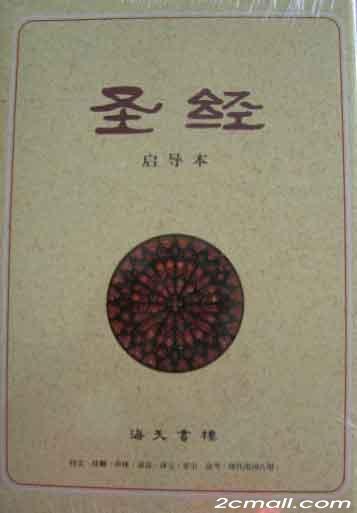 聖經啟導本/豪華版(簡體)