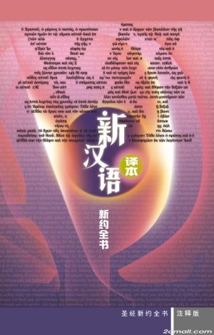 新漢語譯本新約全書–註釋版(簡體)