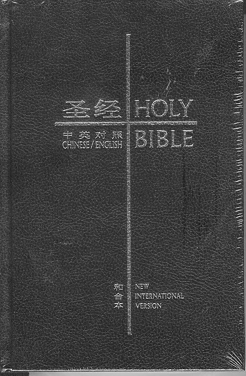 中英對照簡體版聖經