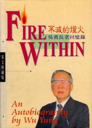 FIRE WITHIN 不滅的燈火