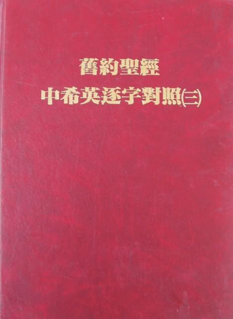 舊約中希英逐字對照(三)