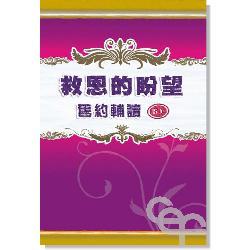 舊約輔讀-永恒之約(上)
