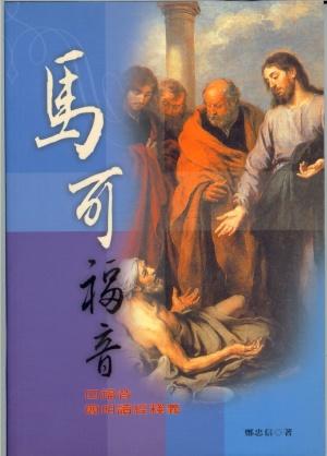 馬可福音-四福音簡明讀經釋義