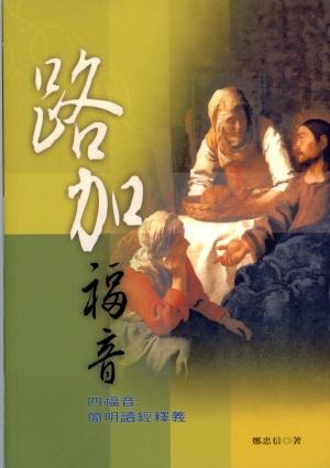 路加福音-四福音簡明讀經釋義