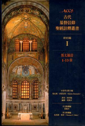 ACCS:馬太福音1-13章