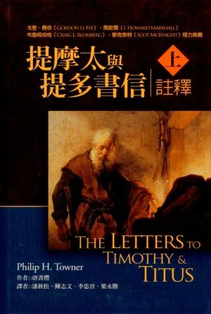 提摩太與提多書信註釋(上)
