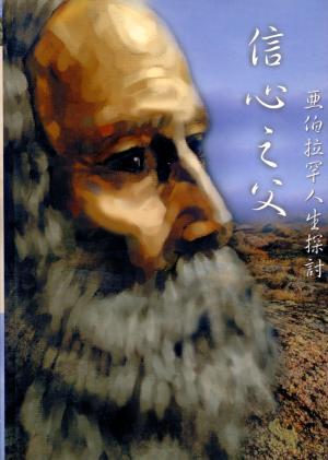 信心之父–亞伯拉罕人生探討(軟精)