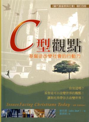 C型觀點–基督徒改變社會的行動力(當代基督教與社會增訂四版)
