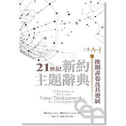 21世紀新約主題辭典–後期書卷及其發展