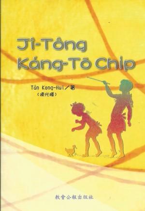 JI-TONG KANG-TO CHIP兒童講道集