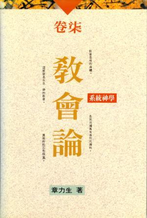 系統神學卷七-教會論(精裝)