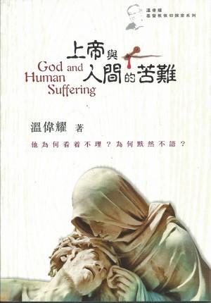 上帝與人間的苦難–他為何看著不理?為何默然不語?