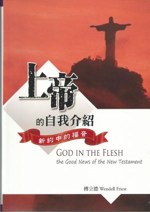 上帝的自我介紹–新約中的福音