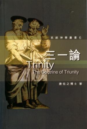 三一論–系統神學叢書6
