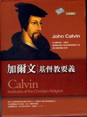 基督教要義(全 2冊)