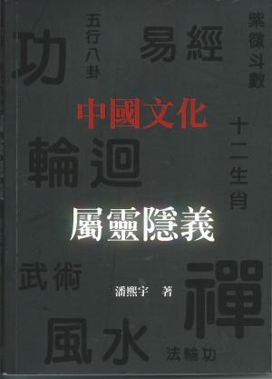中國文化屬靈隱義