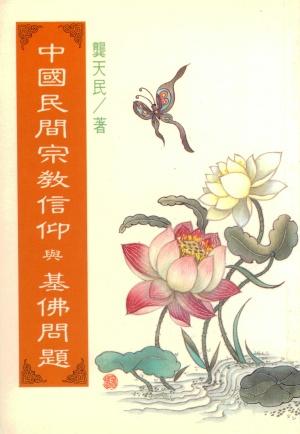 中國民間宗教信仰與基介問題