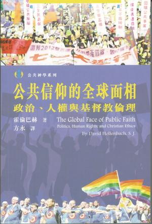 公共信仰的全球面相–政治.人權與基督教倫理
