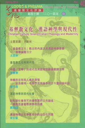 基督教文化.漢語神學與現代性
