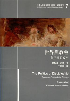 世界與教會–作門徒的政治