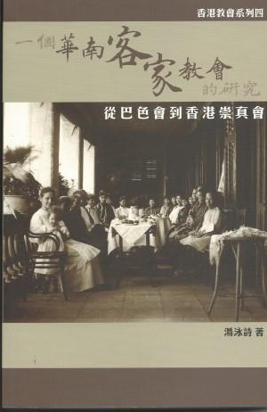 一個華南客家教會的研究–從巴色會到香港崇真堂
