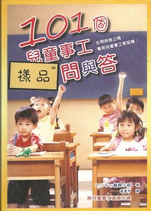 101個兒童事工問與答–在問與答之間,看見兒童事工新契機