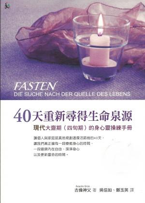 40天重新尋得生命泉源:現代大齋期的身心靈操練手冊