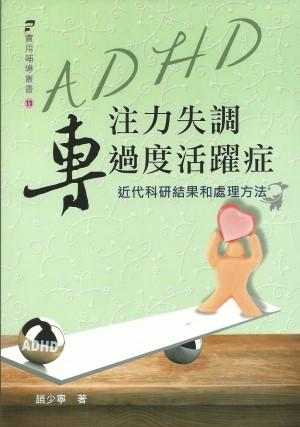 ADHD專注力失調過度活躍症:近代科研結果和處理方法