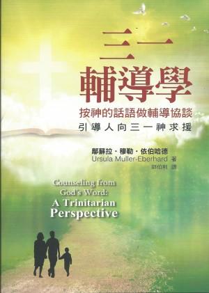 三一輔導學──按神的話語做輔導協談