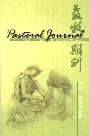 教牧期刊(21)專題:教牧與輔導