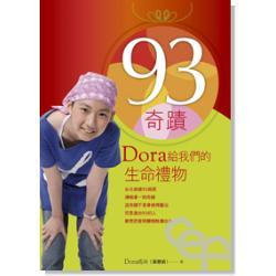 93奇蹟:Dora給我們的生命禮物