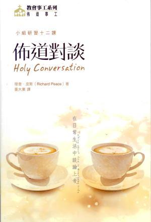 佈道對談–在日常生活中談論上帝(小組研習十二課)