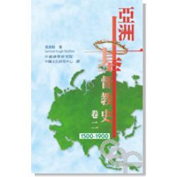 亞洲基督教史(卷二:1500-1900)