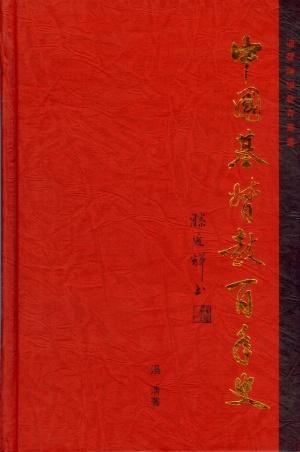 中國基督教百年史(精)