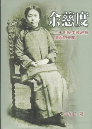 余慈度–二十世紀中國教會復興的先驅(軟精裝)