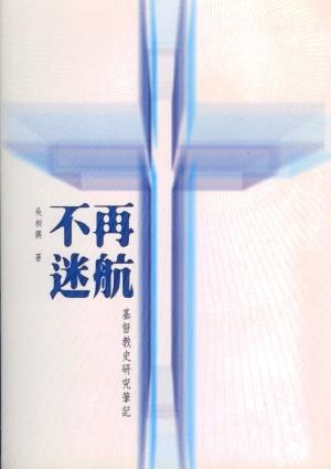 不再迷航–基督教史研究筆記
