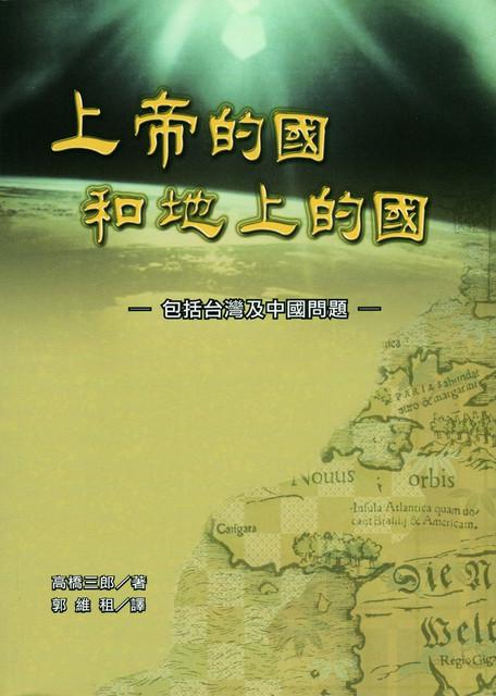 上帝的國和地上的國 — 包括台灣及中國問題