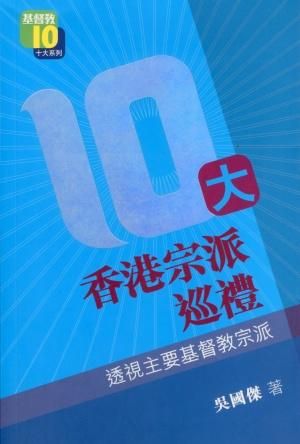 10大香港宗派巡禮–透視主要基督教宗派