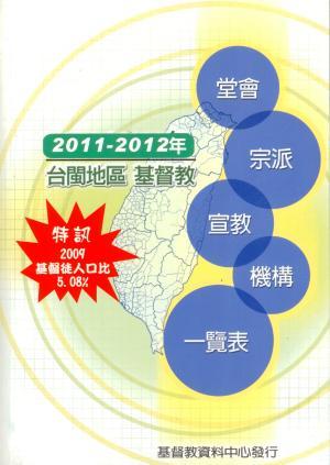 2011-2012年台閩地區基督教堂會.宣教機構一覽表