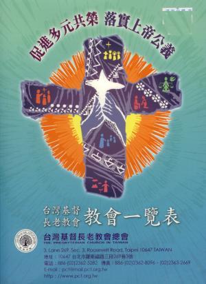 2010台灣基督長老教會教會一覽表