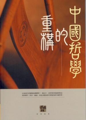中國哲學的重構