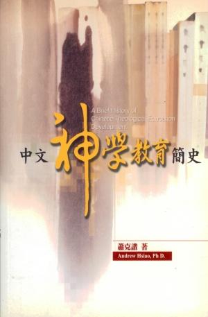 中文神學教育簡史