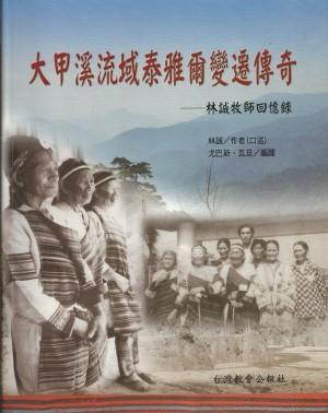 大甲溪流域泰雅爾變遷傳奇:林誠牧師回憶錄