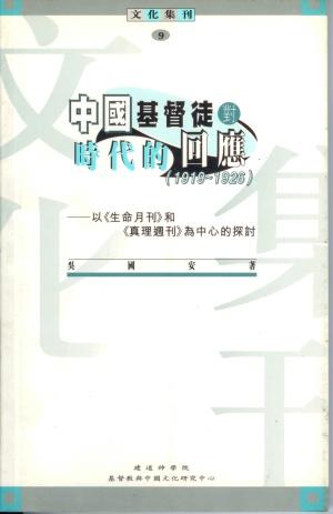 中國基督徒對時代的回應(1919-1926)